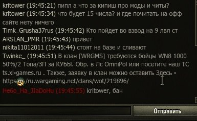 wg-cheat-1